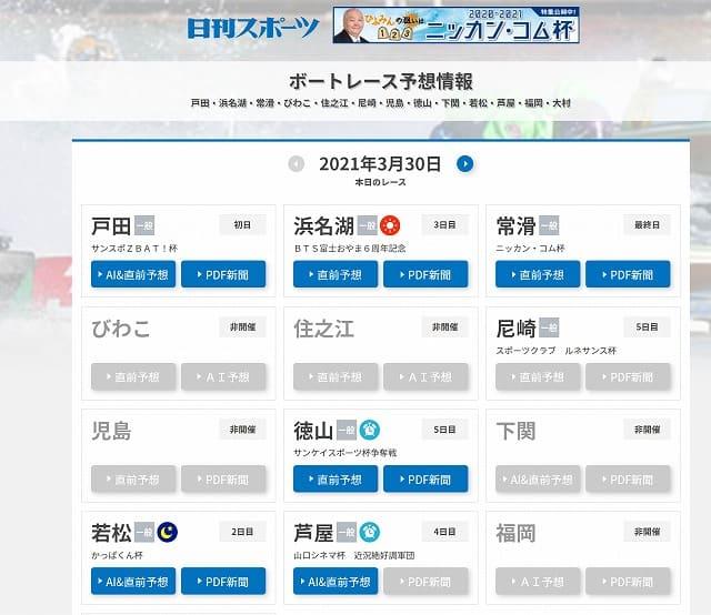 日刊スポーツ